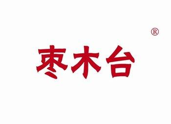 33-A795 枣木台