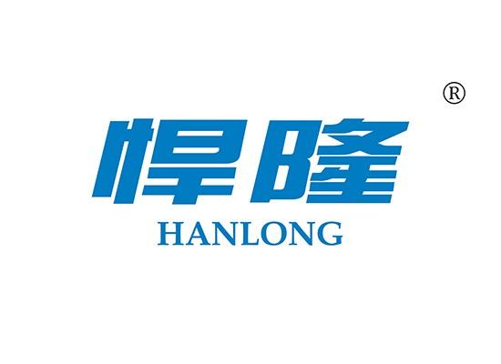 悍隆 HANLONG