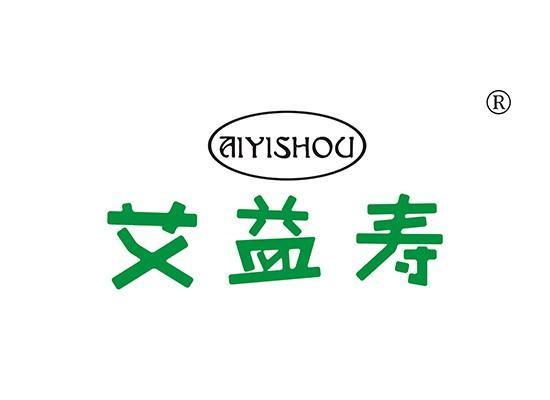 艾益寿 AIYISHOU