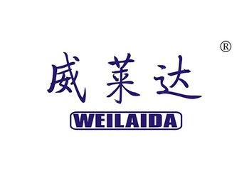 威莱达,WEILAIDA