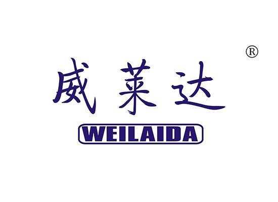 威莱达 WEILAIDA