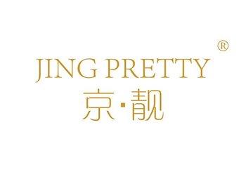 3-A1286 京靓,JING PRETTY,JING