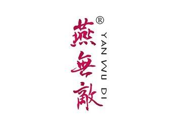 29-A953 燕无敌,YANWUDI