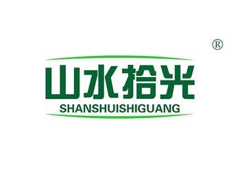 山水拾光,SHANSHUISHIGUANG