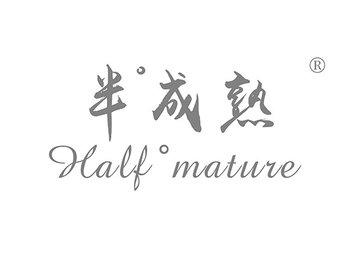 半成熟,HALF MATURE