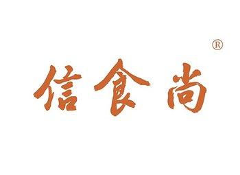 29-A976 信食尚