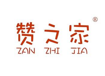赞之家 ZANZHIJIA