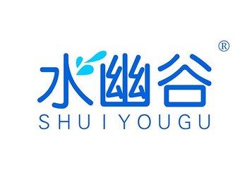 水幽谷,SHUIYOUGU