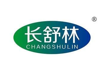 10-A250 长舒林,CHANGSHULIN