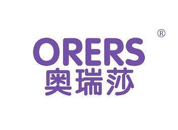 奥瑞莎 ORERS