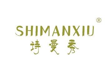诗曼秀 SHIMANXIU