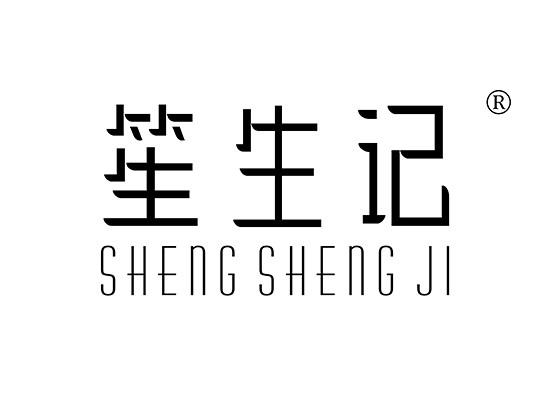 笙生記 SHENGSHENGJI