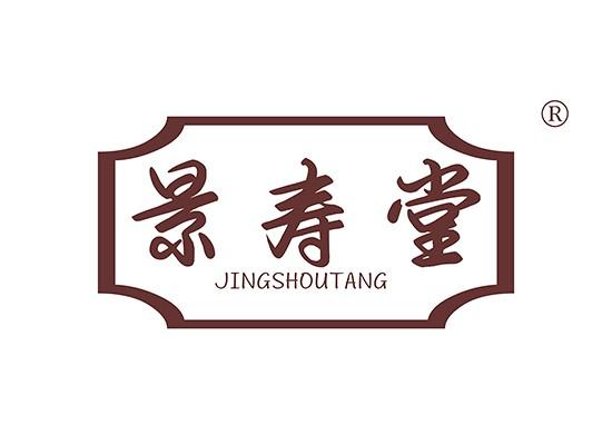 景壽堂 JINGSHOUTANG