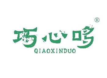 巧心哆 QIAOXINDUO