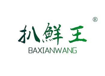 扒鲜王 BAXIANWANG