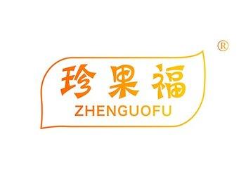 珍果福 ZHENGUOFU