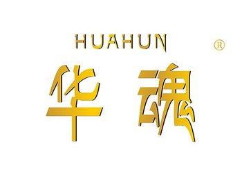 华魂,HUAHUN