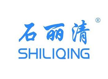 石丽清,SHILIQING