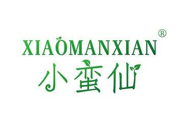 小蛮仙 XIAOMANXIAN
