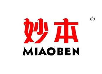 妙本 MIAOBEN