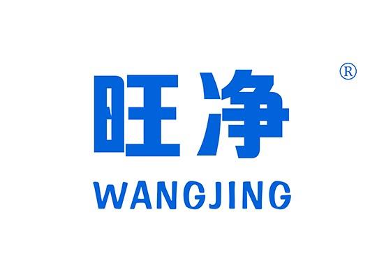 旺凈 WANGJING