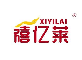 禧亿莱,XIYILAI