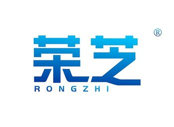 荣芝,RONGZHI