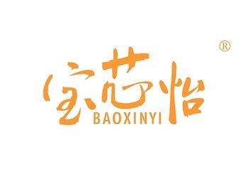 宝芯怡 BAOXINYI