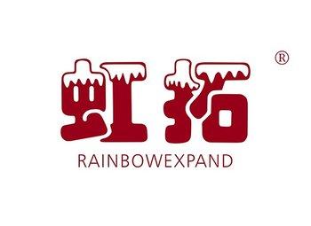 虹拓 RAINBOWEXPAND