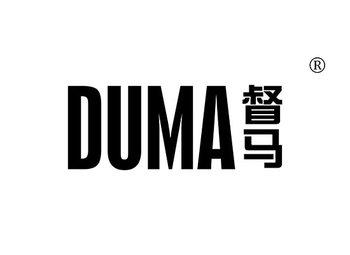 督马 DUMA