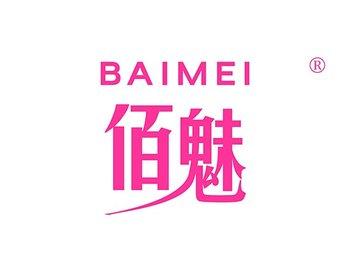 佰魅 BAIMEI