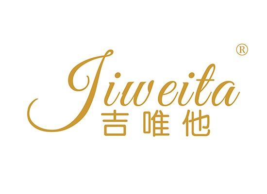 吉唯他 JIWEITA