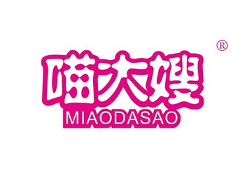 喵大嫂,MIAODASAO