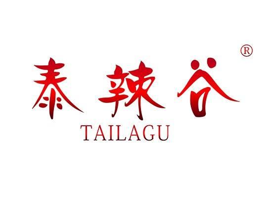 泰辣谷 TAILAGU