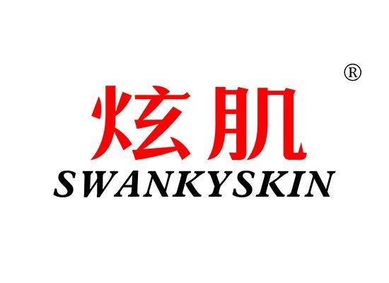 炫肌 SWANKYSKIN