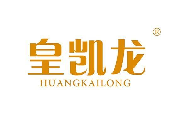 皇凯龙 HUANGKAILONG