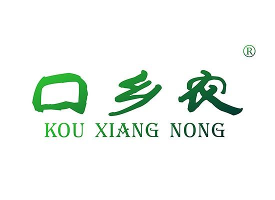 口鄉農 KOUXIANGNONG