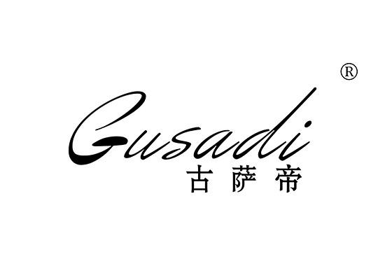 古薩帝 GUSADI