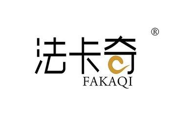 法卡奇 FAKAQI