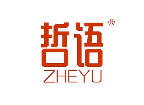 哲語 ZHEYU