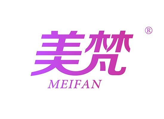 美梵 MEIFAN
