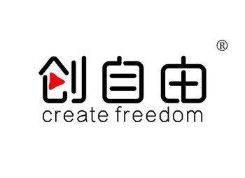 创自由 CREATE FREEDOM