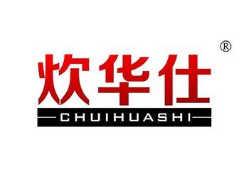 炊华仕 CHUIHUASHI