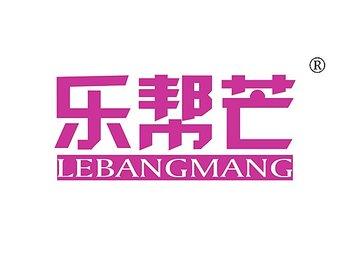 35-A210 乐帮芒,LEBANGMANG