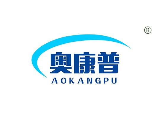 奥康普 AOKANGPU
