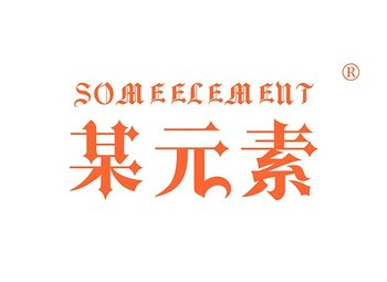 25-A3955 某元素,SOMEELEMENT