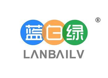 蓝白绿,LANBAILV