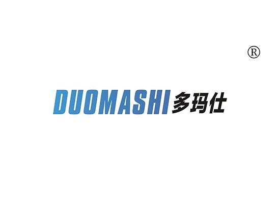 多玛仕 DUOMASHI