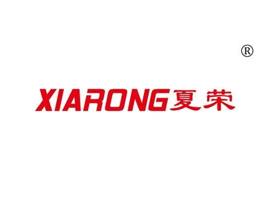 夏荣 XIARONG