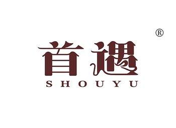 首遇 SHOUYU